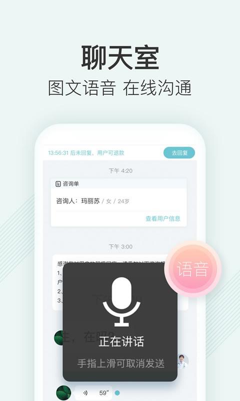美图皮肤医生app安卓版下载(医生版)图3:
