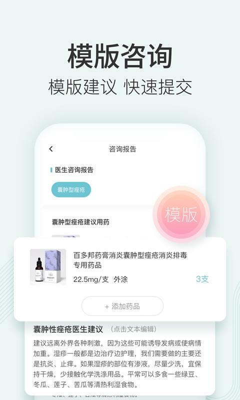美图皮肤医生app安卓版下载(医生版)图片1