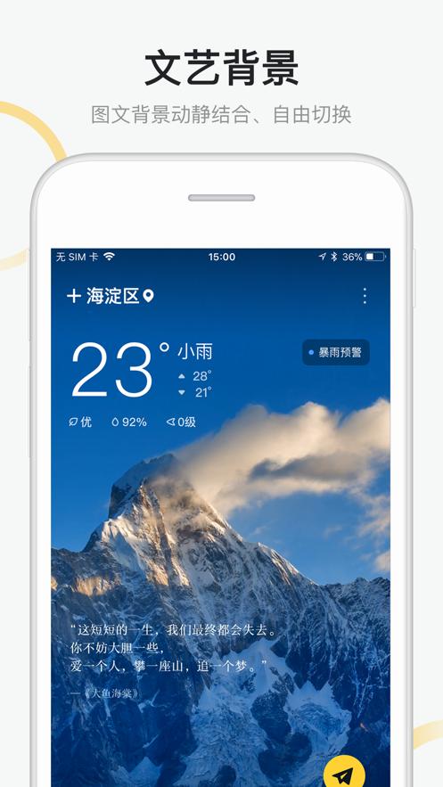 新浪天气app软件官方下载图片1