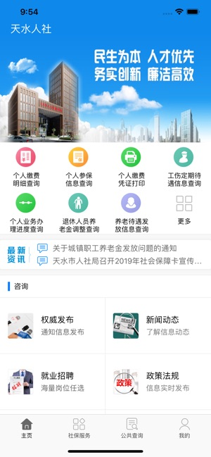 天水人社局官网app客户端下载安装图2: