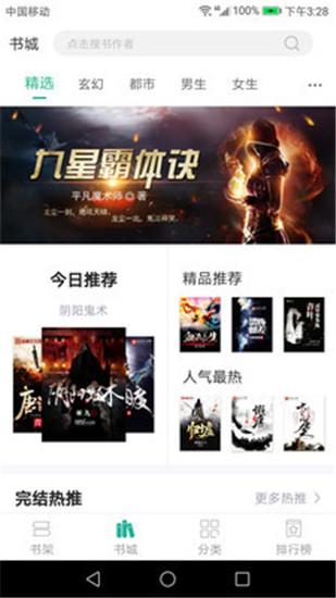 奇文小说官方app下载手机版图2: