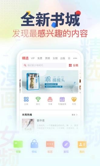 下好书app软件官方下载图片1