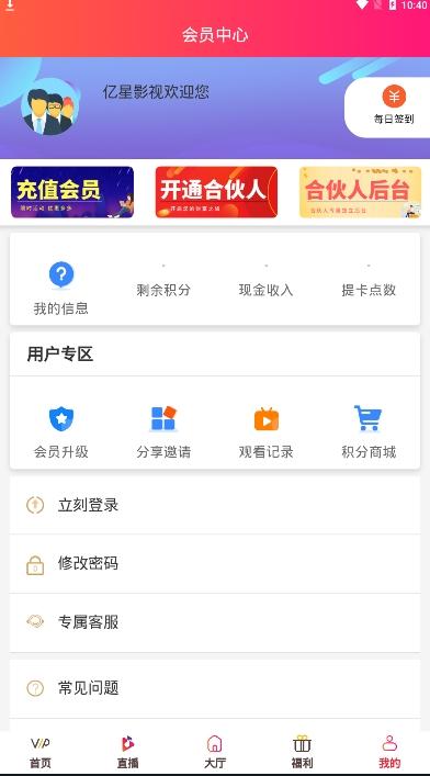 亿星影视官方版app下载安装图2: