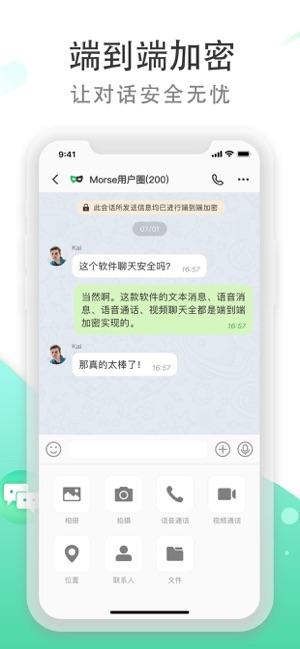Morse安卓版聊天软件app下载图2: