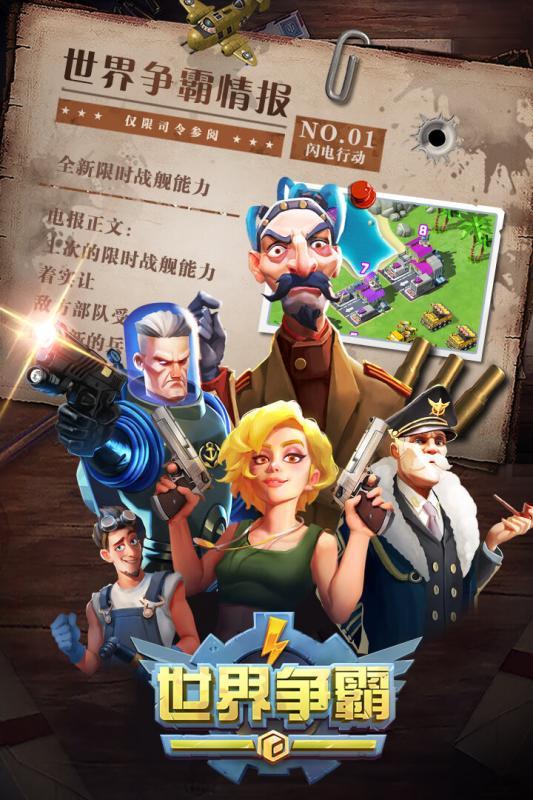 微信世界争霸小程序游戏下载图片1