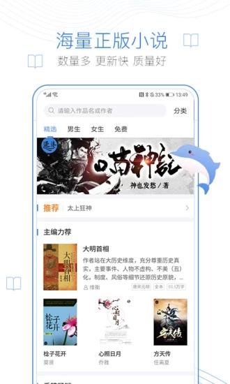 猴子阅读app手机安卓下载图片2