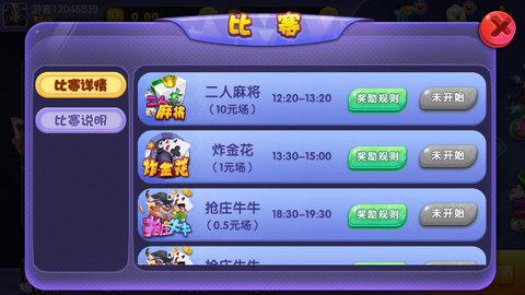 极光魔方娱乐最新版官方游戏图片1