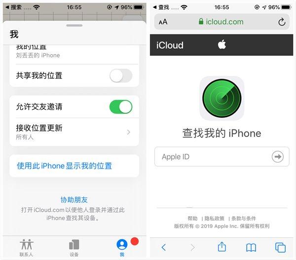 苹果iOS13beta7上手体验版app官方版下载图3: