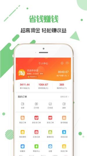 安惠乐购苹果版ios地址入口分享图2:
