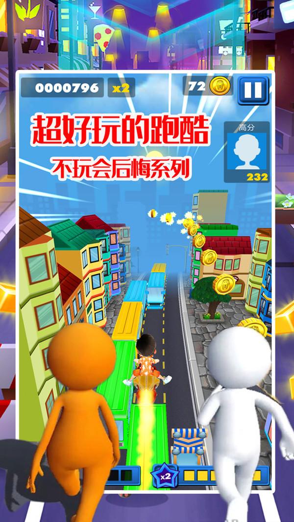 天天酷跑传奇激斗游戏安卓最新版下载图2: