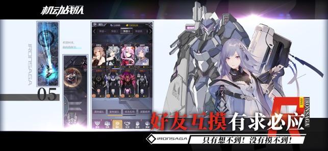 明天机动战队官网下载公测最新版图片2
