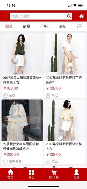 悠享购官方app下载手机版图2: