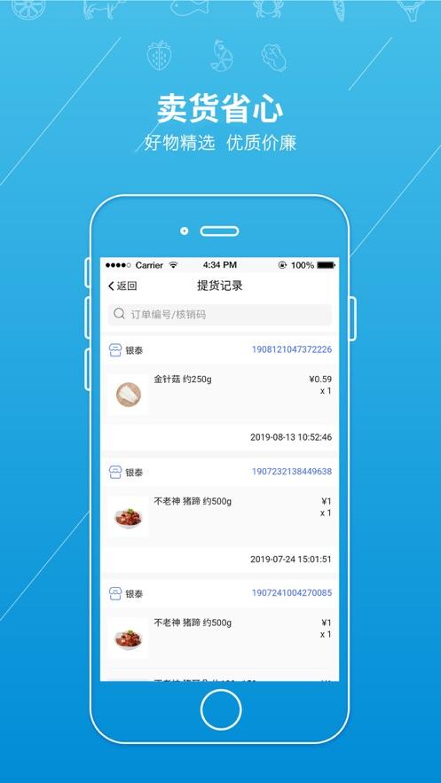 虾笨团购app软件官方下载图1: