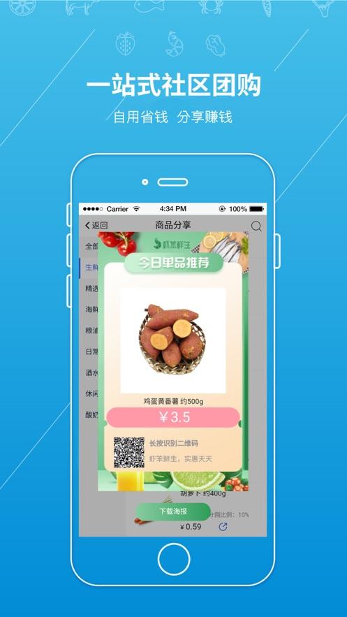 虾笨团购app软件官方下载图3: