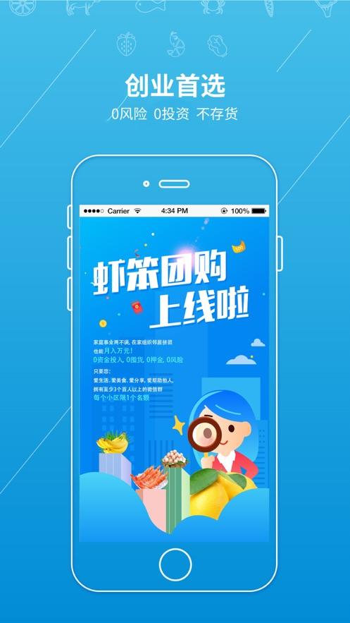 虾笨团购app软件官方下载图片1