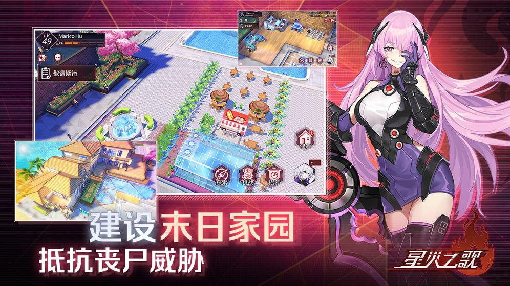 星火之歌游戏官网下载最新版图3: