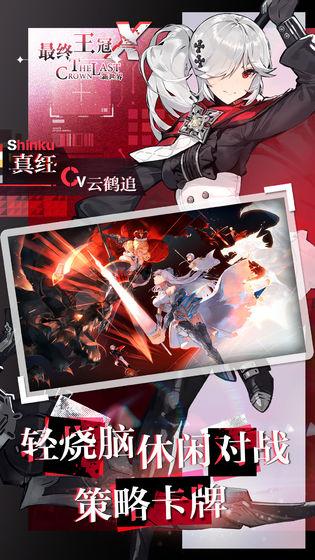 最终王冠游戏官方下载最新版 图2: