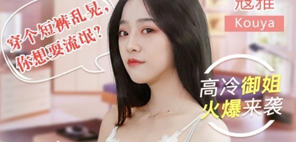 心動女生趙小野版遊戲ios蘋果版圖3: