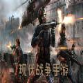 現代戰爭題材遊戲合集