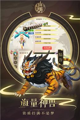 武缘仙兽游戏官方最新版图3: