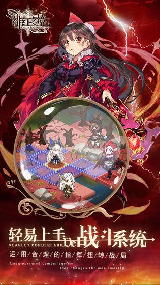 绯红之境游戏安装包下载最新版图1: