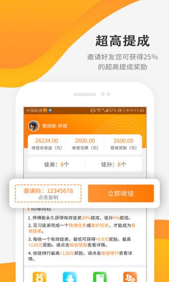 赚利网app官方版软件图3: