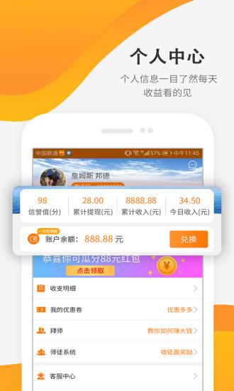 赚利网app官方版软件图片1