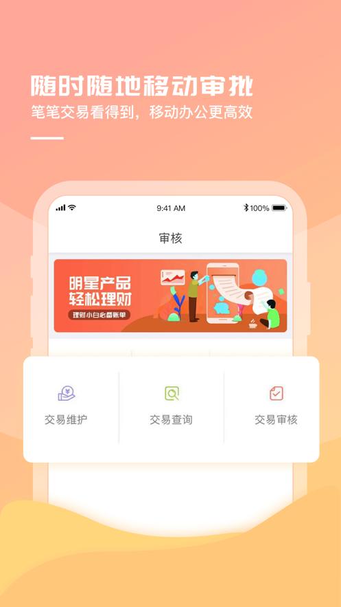 东莞银行企业手机银行app官方下载图1: