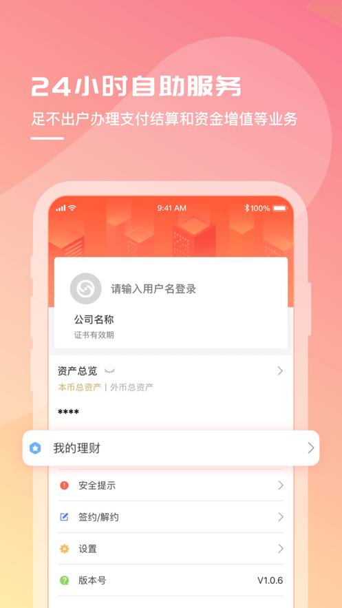 东莞银行企业手机银行app官方下载图3: