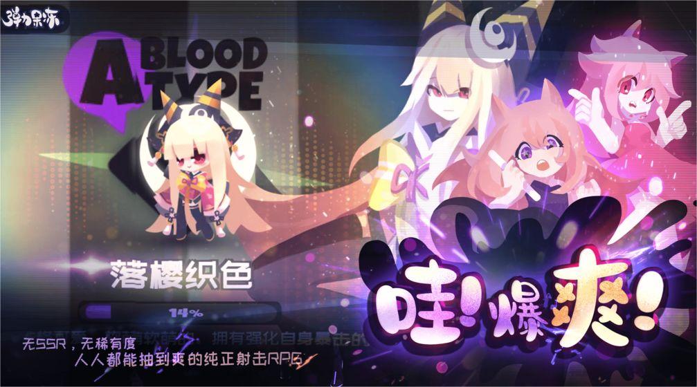 弹力果冻官方下载最新版图1: