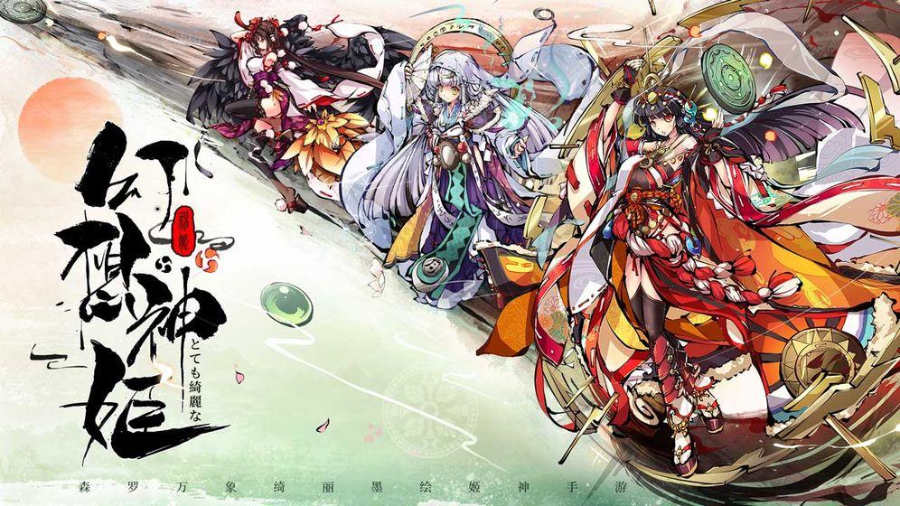 幻想神姬手游官方下载日服版图2: