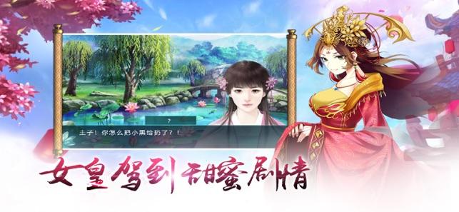 叫我女皇陛下游戏下载安装九游版图2: