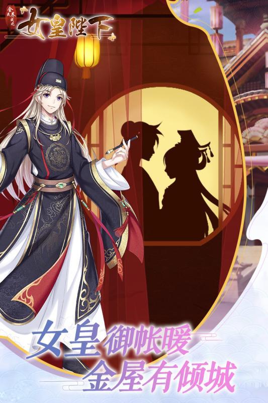 全民养成之女皇陛下游戏官网正式版图2: