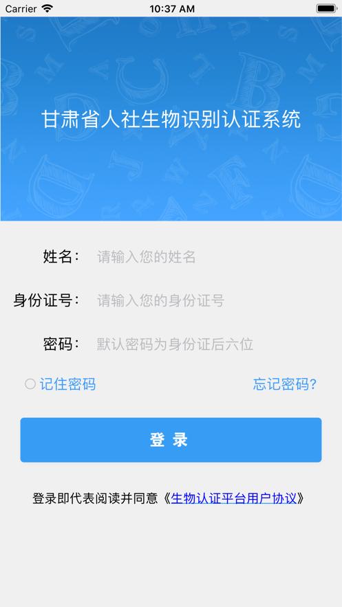 甘�C省人社生物�R�e身份�J�C系�yapp官方版下�d�D1: