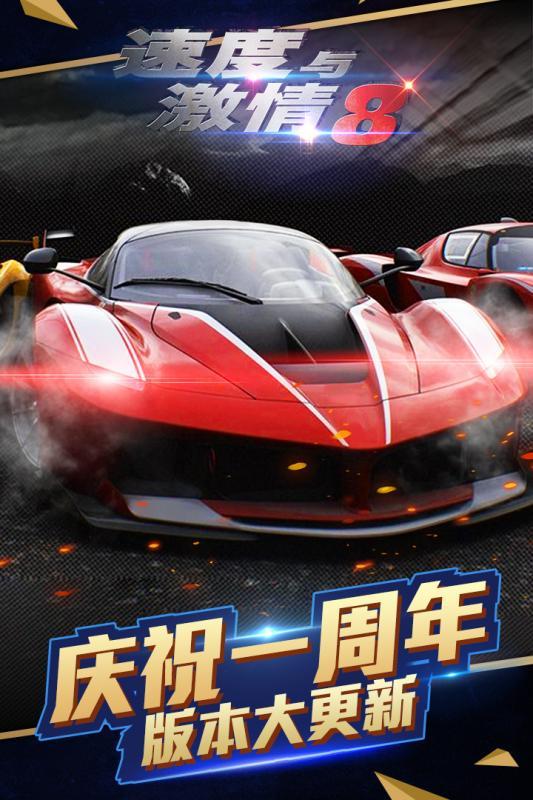 速度与激情特别行动游戏中文手机版图片1