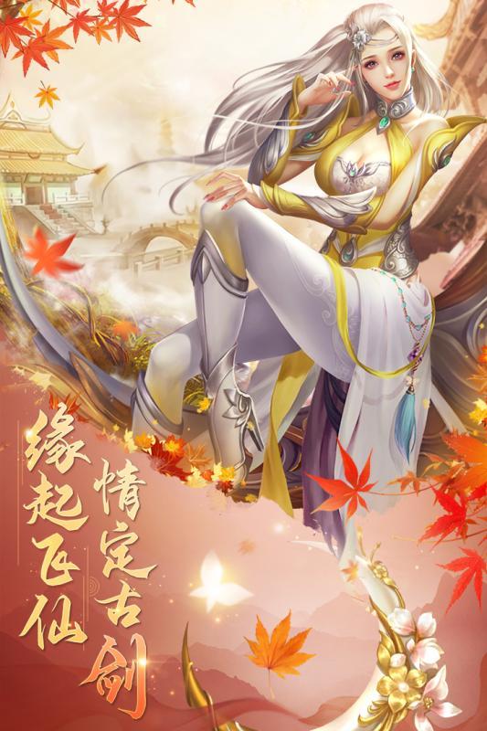 古剑飞仙官网正版游戏图4: