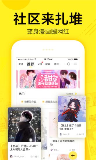 宅女韩漫app官方版软件图片1