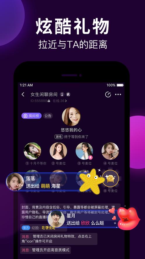 夜声语音交友app官方下载图1: