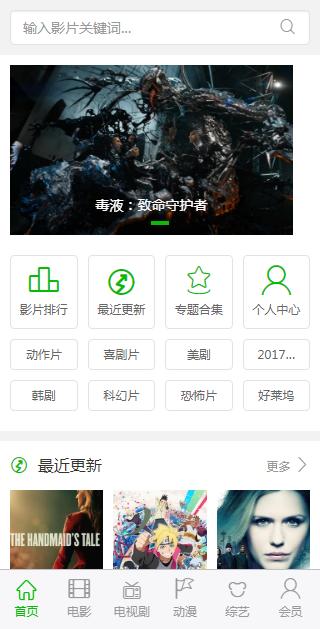 龙猫网视频app官网版登录地址图1: