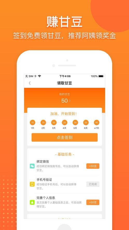 小阿甘app软件官方下载图片1
