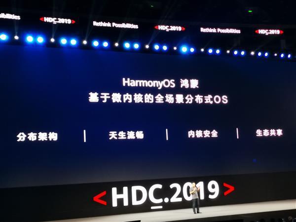华为鸿蒙harmonyOS系统尝鲜官方版软件图1: