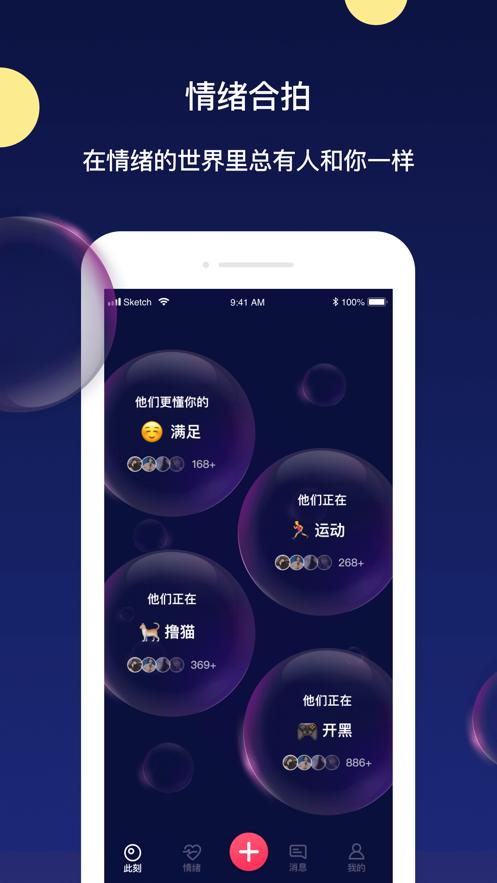 Moody冒泡社区app官方下载图片2