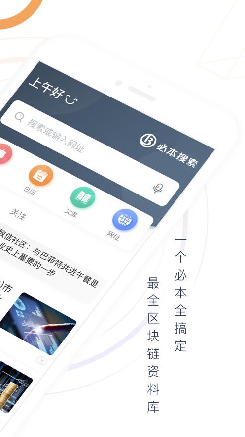 必本搜索app官方软件下载图片1