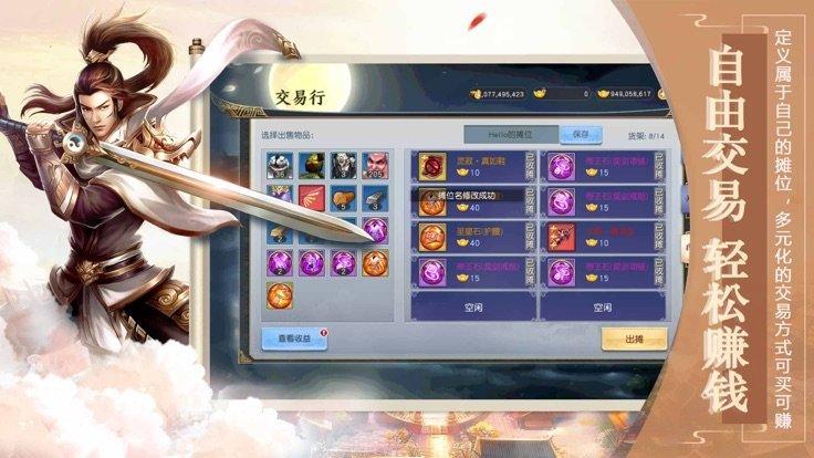 三界御衡手游官网最新版图3:
