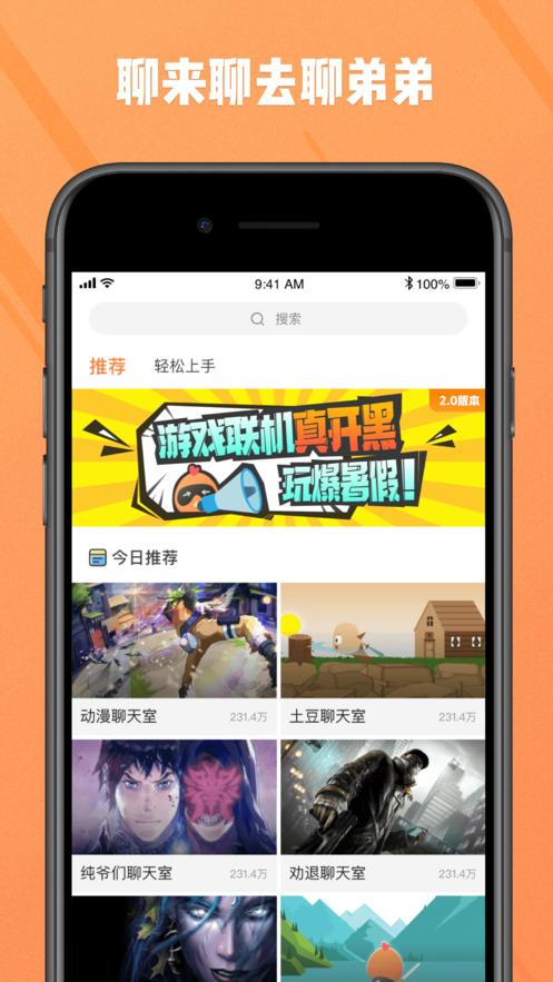 菜鸡软件app官方下载图1: