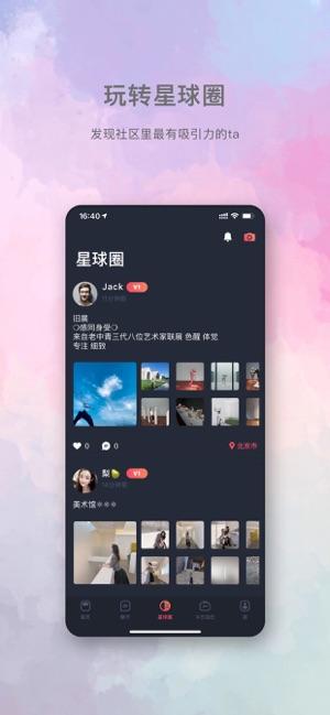 小甜星交友软件app下载图3: