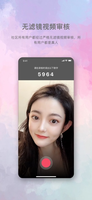小甜星交友软件app下载图1: