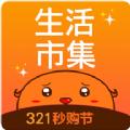 生活市集app