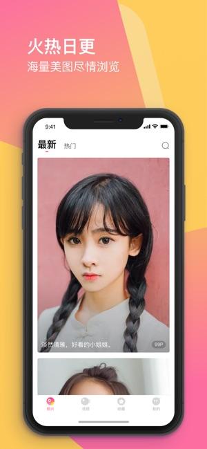 蜜蜜社区下载app官方版图2: