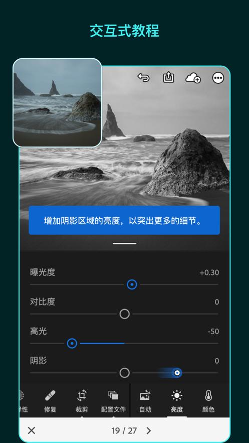 Adobe Lightroom手机版app官方下载图片3